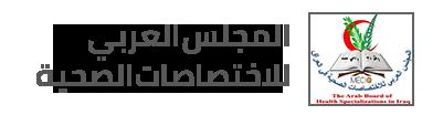 المجلس العربي للاختصاصات الصحية